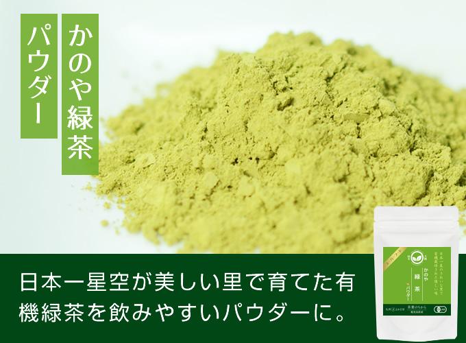 かのや緑茶パウダー