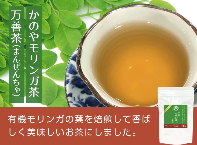 かのやモリンガ茶