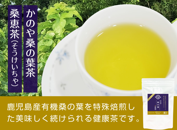 かのや桑の葉茶